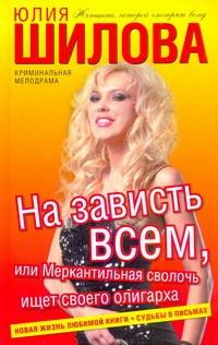 На зависть всем, или Меркантильная сволочь ищет своего олигарха Шилова Ю.В.