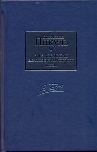 Пикуль В.С. - На задворках Великой империи. В 2 кн. Кн. 1. Плевелы обложка книги