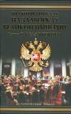 Пикуль В.С. - На задворках Великой империи. В 2 кн. Кн. 2. Белая ворона обложка книги