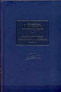 На задворках Великой империи. В 2 кн. Кн. 2. Белая ворона обложка книги