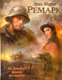 На Западном фронте без перемен Ремарк Э.М.