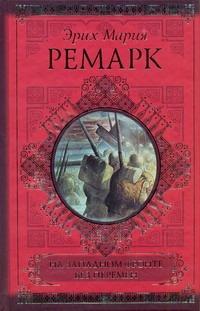 Ремарк Э.М. - На Западном фронте без перемен. Возвращение обложка книги