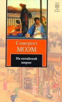 Моэм С. - На китайской ширме обложка книги