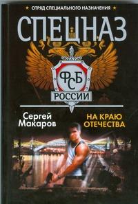 Макаров Сергей - На краю отечества обложка книги