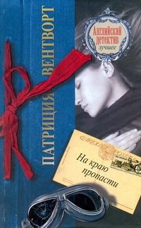 Вентворт Патриция - На краю пропасти обложка книги