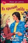 На крыльях любви обложка книги