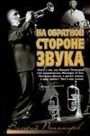 Пономарев Валерий - На обратной стороне звука' обложка книги