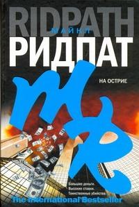 Ридпат М. - На острие обложка книги