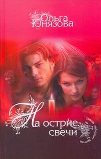Юнязова Ольга - На острие свечи обложка книги