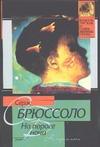 Брюссоло Серж - На пороге ночи обложка книги