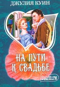 Куин Д. - На пути к свадьбе обложка книги
