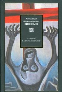 Зиновьев А.А. - На пути к сверхобществу обложка книги