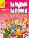 Рытов Д.А. - На родимой на сторонке. Популярные русские народные песни обложка книги