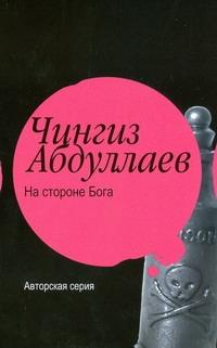 Абдуллаев Ч.А. - На стороне бога. Мое прекрасное алиби обложка книги