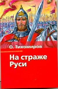 Тихомиров Ю. - На страже Руси обложка книги
