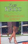 Кросс Клер - На третий раз повезет обложка книги