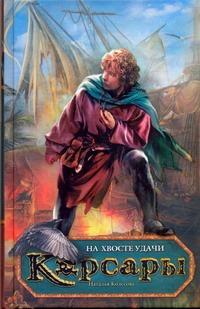 Колесова Наталья - На хвосте удачи обложка книги