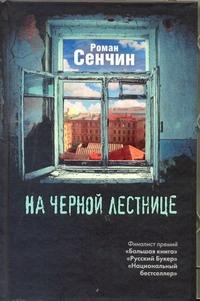 Сенчин Р.В. - На черной лестнице обложка книги