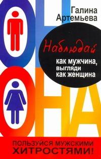 Артемьева Галина - Наблюдай как мужчина, выгляди как женщина обложка книги