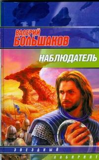 Большаков В. - Наблюдатель обложка книги