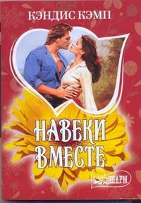 Кэмп К. - Навеки вместе обложка книги