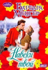 Мецгер Барбара - Навеки твой обложка книги
