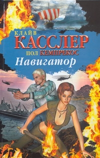 Навигатор обложка книги