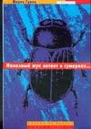 Грипе М. - Навозный жук летает в сумерках обложка книги