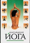Наглядная йога обложка книги