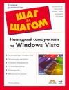 Шельс Игнатц - Наглядный самоучитель по Windows Vista обложка книги