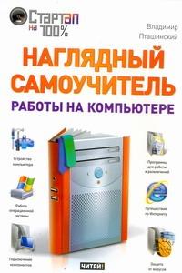 Наглядный самоучитель работы на компьютере обложка книги