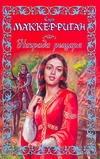 Маккерриган Сара - Награда рыцаря обложка книги