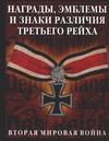 Бишоп К. - Награды, эмблемы, знаки различия Третьего рейха обложка книги
