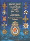 Шуплецов А.А. - Нагрудные полковые знаки России обложка книги