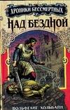 Хольбайн В. - Над бездной. Кн. 1 обложка книги