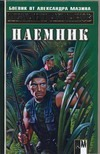 Ахманов М. С. - Наемник' обложка книги