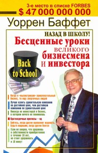 Назад в школу! Бесценные уроки великого бизнесмена и инвестора Баффет Уоррен