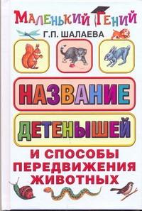 Шалаева Г.П. - Названия детёнышей и способы передвижения животных обложка книги