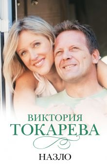 Токарева В.С. - Назло обложка книги