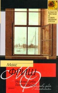 Фриш М. - Назову себя Гантенбайн обложка книги