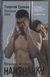 Громов Георгий - Наизнанку обложка книги