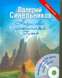 Найди свой истинный Путь + CD-диск Синельников В. В.