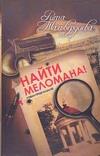 Тальвердиева Рита - Найти меломана! обложка книги