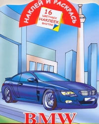 Рахманов А.В. - Наклей и раскрась. BMW обложка книги