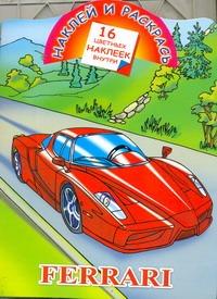 Глотова В - Наклей и раскрась. Ferrari обложка книги