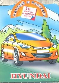 Рахманов А.И. - Наклей и раскрась. Hyundai обложка книги