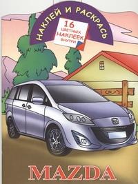 Рахманов А.В. - Наклей и раскрась. Mazda обложка книги