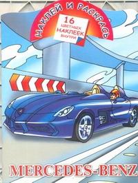Рахманов А.В. - Наклей и раскрась. Mercedes-Benz обложка книги