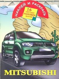 Рахманов А.В. - Наклей и раскрась. Mitsubishi обложка книги