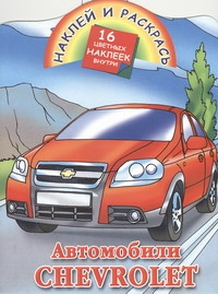 Рахманов А.В. - Наклей и раскрась. Автомобили Chevrolet обложка книги